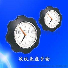 波纹表盘手轮数字手轮
