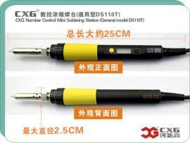 【厂价直销】创新高CXG DS110T ESD数控恒温焊台电烙铁【通用型110w】