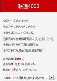 官方网上营业厅-广东佛山400电话办理更实惠 在线选靓号