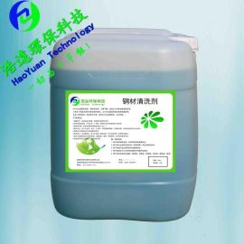 碳钢专用除油清洗剂