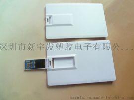 大量供应卡片U盘塑胶壳 新款U盘
