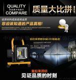 LED充電式手提投光燈