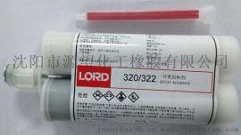 洛德高粘度双组分环氧胶粘剂Lord320/322(进口)