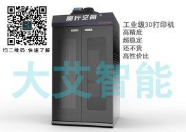 石家庄魔行空间3D打印机告诉你,怎赚钱!!!!!