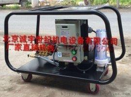 防爆高压清洗机CY-FS3521EX
