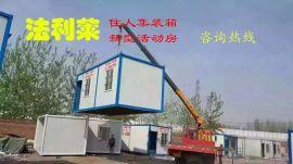 经济耐用住人集装箱 集装箱房屋 可移动住人简易房