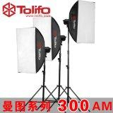 东莞图立方MT-300AM三灯套 室内摄影器材 摄影灯厂家促销 300W闪光灯套装