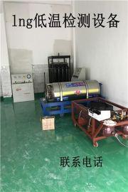 河南LNG低温气瓶检测 低温公交气瓶检测线 图片资料 销售 jshd020型