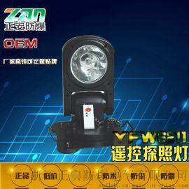 海洋王YFW6211/HK1遥控车载强光探照灯