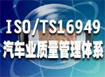 供应江西南昌TS16949汽车行业认证优惠服务