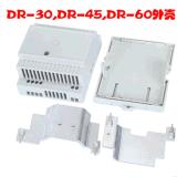 供应DR30  DR45 DR60朔料开关电源外壳