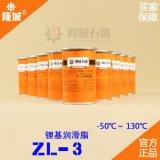 冶金厂ZL-3合成润滑脂秦皇岛隆城专供