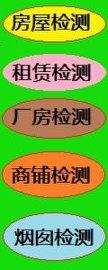 宝安西乡房屋检测 厂房验厂检测 厂房建筑结构检测多少钱