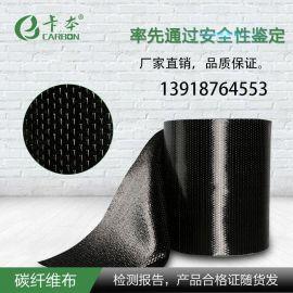 上海卡本 二级200g12K单向碳纤维布 建筑房屋桥梁结构