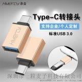 惠麦type-c转otg转接头usb3.0乐视小米5平板2华为P9U盘4C转换器