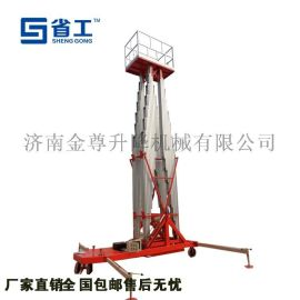 铝合金液压升降机,高空升降机,小型升降机