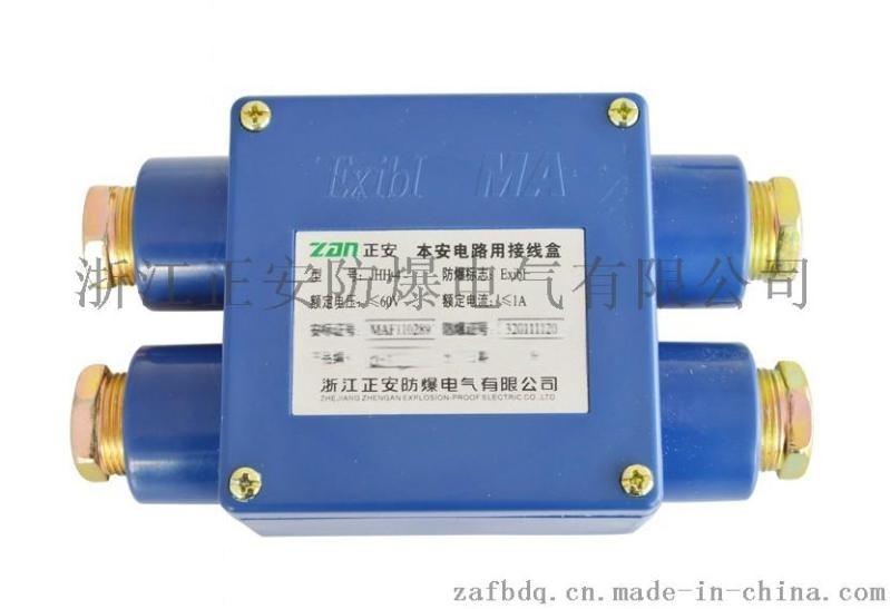 【正安防爆】JHH-4电路用本安接线盒 矿用接线盒 厂家批发