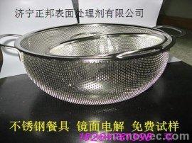 正邦--电抛光亮剂镜面抛光添加剂不锈钢电解抛光液添加剂环保产品餐具直销