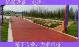 江苏苏州彩色沥青路面  15621234444