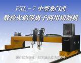 中型龍門式數控切割機PXL-7A(PXL-7A)