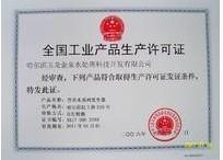 浙江安全许可证办理流程