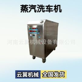 天燃气加热型高压蒸汽洗车机 蒸汽干湿度可调 洗车店用蒸汽洗设备