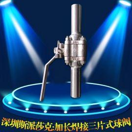 三片式活接对焊接球阀 不锈钢加长焊管球阀 带短管焊接球阀DN20