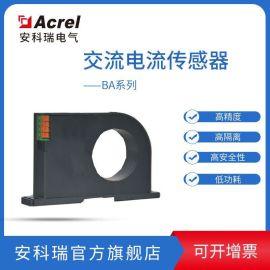 安科瑞交流电流传感器BA50-AI/I-T AC:0-600A DC:4-20MA/DV:0-10V