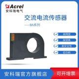 安科瑞交流電流感測器BA50-AI/I-T AC:0-600A DC:4-20MA/DV:0-10V