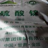 厂家直供电镀级金川硫酸镍