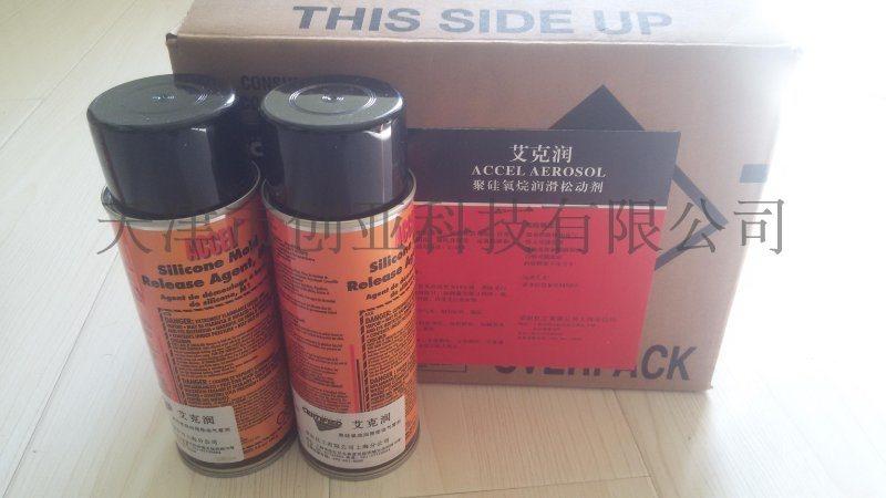 艾克润ACCEL 润滑松动气雾剂,美国安治化工