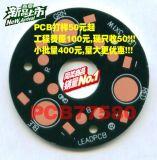 铝基板打样及批量生产 0.1平方内300元/款 广东省内包邮