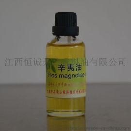 厂家生产 草药油99%辛夷油