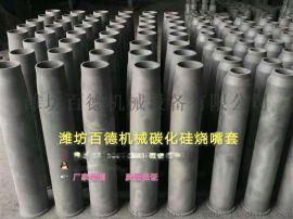 淄博佛山黄冈天津山西辊道窑隧道窑窑炉碳化硅烧嘴套管