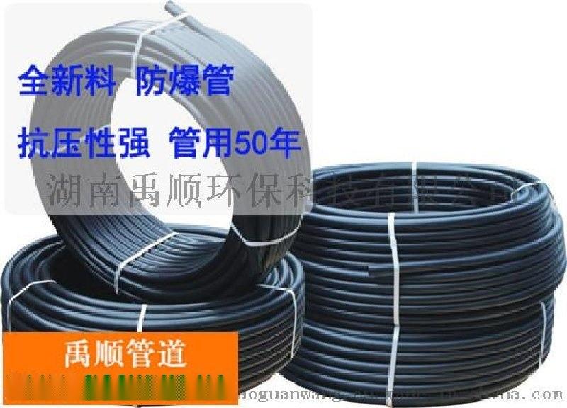 湖南瀏陽廠家PE給水管價格 禹順DN15