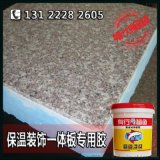 青海聚氨酯胶水价格-青海买保温板专用聚氨酯胶水哪个牌子好