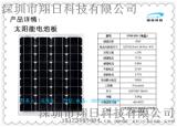 供應50W單晶矽太陽能發電系統戶外山區照明養殖光伏發電系統家用小型太陽能發電系統