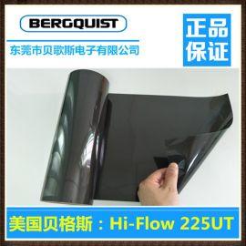 贝格斯相变化材料HiFlow225UT