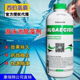 台湾西伯**霸游泳池除藻剂  游泳池水处理药剂 泳池杀菌剂  泳池消毒剂