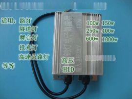100w电子镇流器钠灯高压