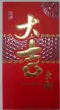 红包 利是封 喜庆 中国红
