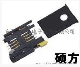 带卡托SIM卡座SIM-021