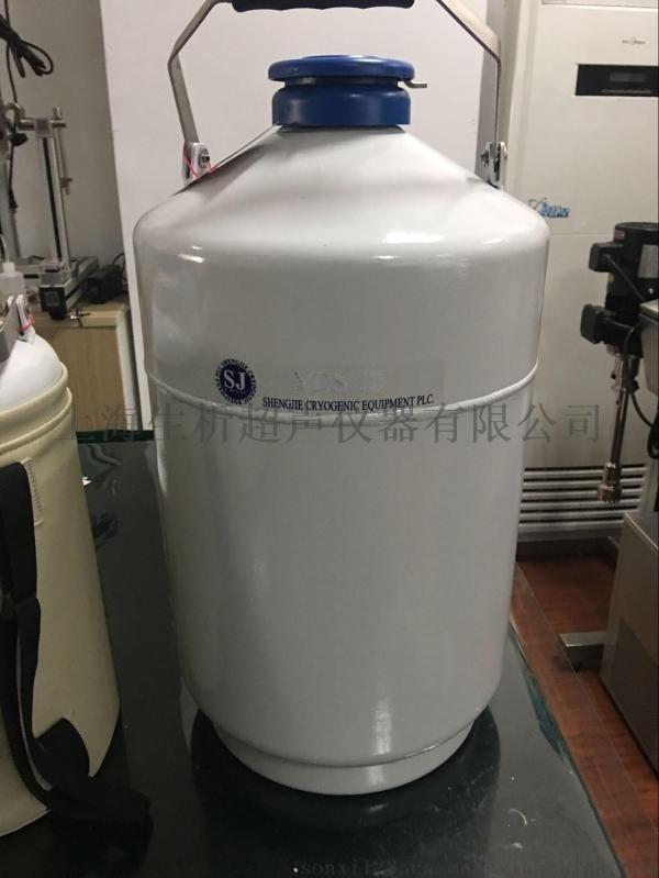 盛杰YDS-10液氮罐