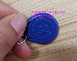 粘塑料快干胶水粘接ABS钥匙扣的无白化瞬间胶水