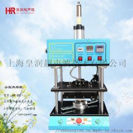 小型桌面式HR-300热熔机