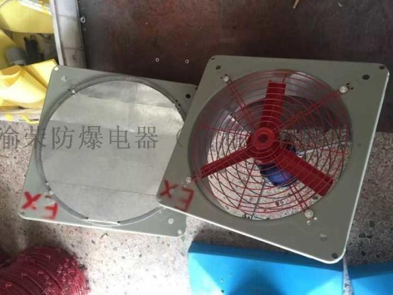 專業FAG防爆排風扇廠家特價