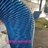 直供环保设备通风管尼龙布伸缩管耐酸碱尼龙网布风管