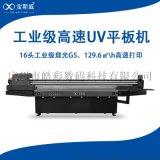 uv平板印表機 亞克力板印刷機 KT板材印刷設備
