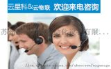 蘇州Gps 雲星科品牌GPS包安裝