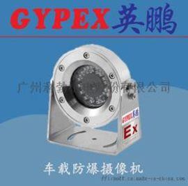 合川防爆微型摄像机,黔江防爆微型摄像机